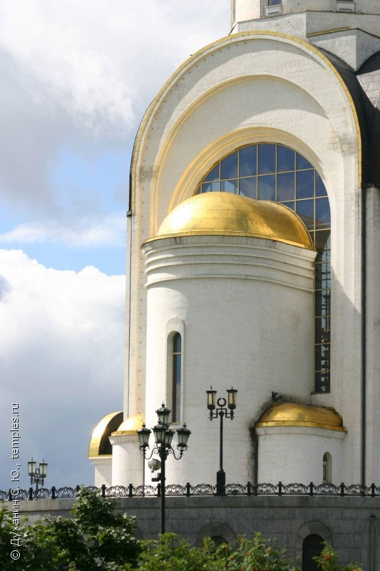 Церковь Георгия Победоносца.  Москва.  Поклонная гора.  Апсида.
