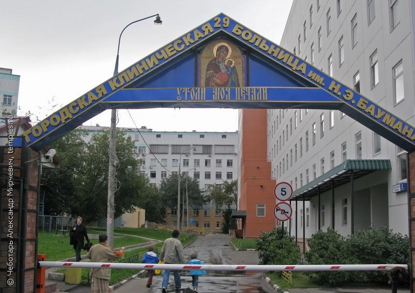 Москва александровская община сестер