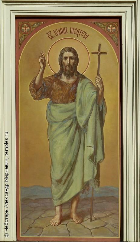 фото икона иоанна предтечи