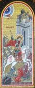 Мозаичная храмовая икона на апсиде церкви Великомученика Георгия при Центральном региональном центре МЧС в Москве.