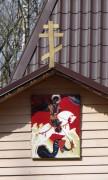 Храмовая икона на алтарной части церкви Георгия Победоносца в Каменке Выборгского района Ленинградской области.