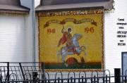 Мозаичное панно на фасаде Георгиевской церкви в Переславле-Залесском Ярославской области.
