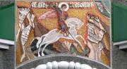 Мозаичная храмова икона на Георгиевской часовне в Новосибирске.